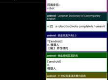 Android上最好用的字典-ColorDict + 9種辭典集