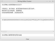 String Hider 隱藏任意的字串