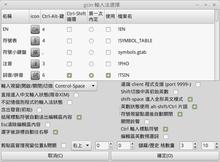 Linux上的輸入法-Gcin(支援詞音、注音、拼音、倉頡、嘸蝦米)