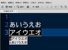 使用 Gcin Anthy 在Linux上輸入日文!