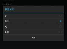 Android App支援多種不同螢幕規格的方式