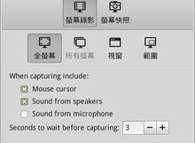 Linux上的螢幕錄影工具-Kazam