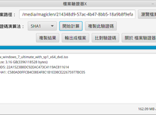 File Verifier X 一個基於JavaFX 能用來驗證檔案是否完整或一致的工具