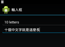 Android 如何限制文字輸入的長度?