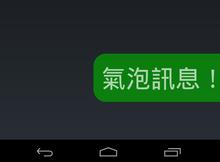 Android 如何顯示氣泡訊息(Toast 用法)?