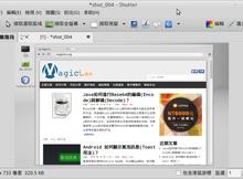 Linux上的螢幕截圖工具-Shutter