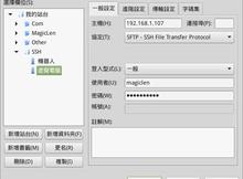 安裝SSH 讓Linux系統可以被遠端操作