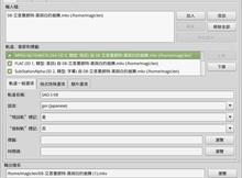 MKVToolNix 製作與分解MKV檔案的好幫手