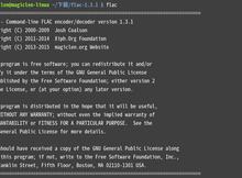 在Linux上使用FLAC將音樂轉成FLAC無損格式
