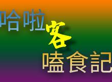 【回顧文】哈啦客嘗鮮食記之首都品饌198吃到飽
