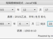 基於JavaFX的陰陽曆轉換程式
