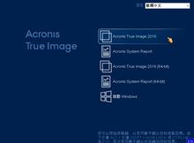 Acronis True Image 2016 超簡單的備份還原軟體