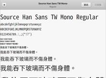 如何在Linux上將OTF或是TTF字型檔案轉成WOFF或是WOFF2網頁字型檔案?