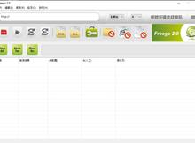 無障礙網頁檢測工具Freego 2.0 試用版