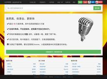 UU伴奏網─高品質的伴奏下載網站