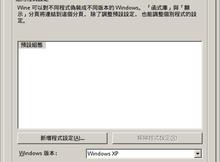 如何在64位元的Linux系統中,將Wine切換成32位元的環境?