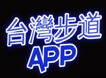 全台登山步道資訊一把抓—免費台灣步道app