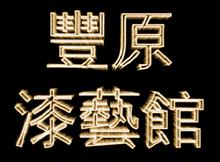 造訪台灣漆器的故鄉─藝遊豐原漆藝館