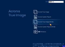 Acronis True Image 2017/2018 超簡單的備份還原軟體