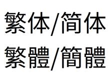快速方便的簡體中文轉繁體中文工具─s2tw