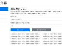 使用UUID產生器來產生大量的UUID或是檢查UUID的版本
