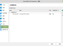 如何讓VirtualBox的虛擬機器與實體機器共享檔案?