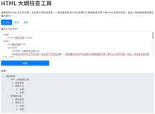 HTML 大綱檢查工具─查看網頁的標題結構是否清楚明瞭