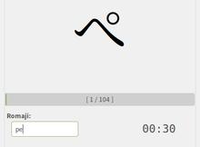 Kanatest 免費開源的日文假名練習軟體,支援Linux作業系統