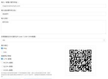 QR Code 產生器網頁版,可產生多種高解析度的QR Code條碼